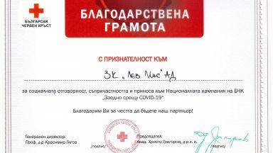 """БЧК с признателност към ЗК """"Лев Инс"""" АД"""