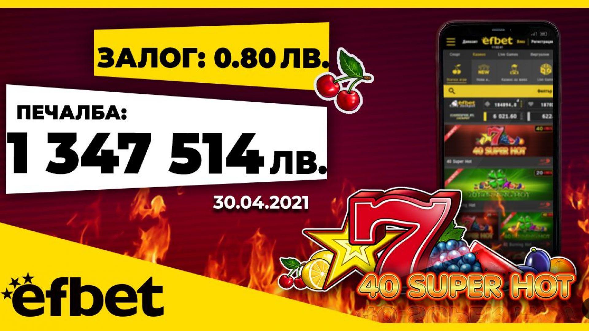 Нова рекордна печалба от efbet.com 1 347 514 лева