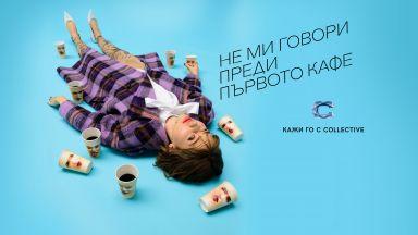 Collective разкрива: Какво казва изборът ти на кафе за теб?