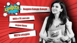 #МегаСладката Андреа БандаБанда в #Сефте