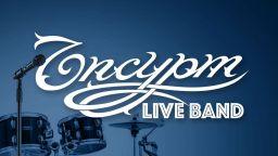 ЪПСУРТ LIVE BAND и Б.Т.Р с концерти за 12-тия рожден ден на SOFIA LIVE CLUB