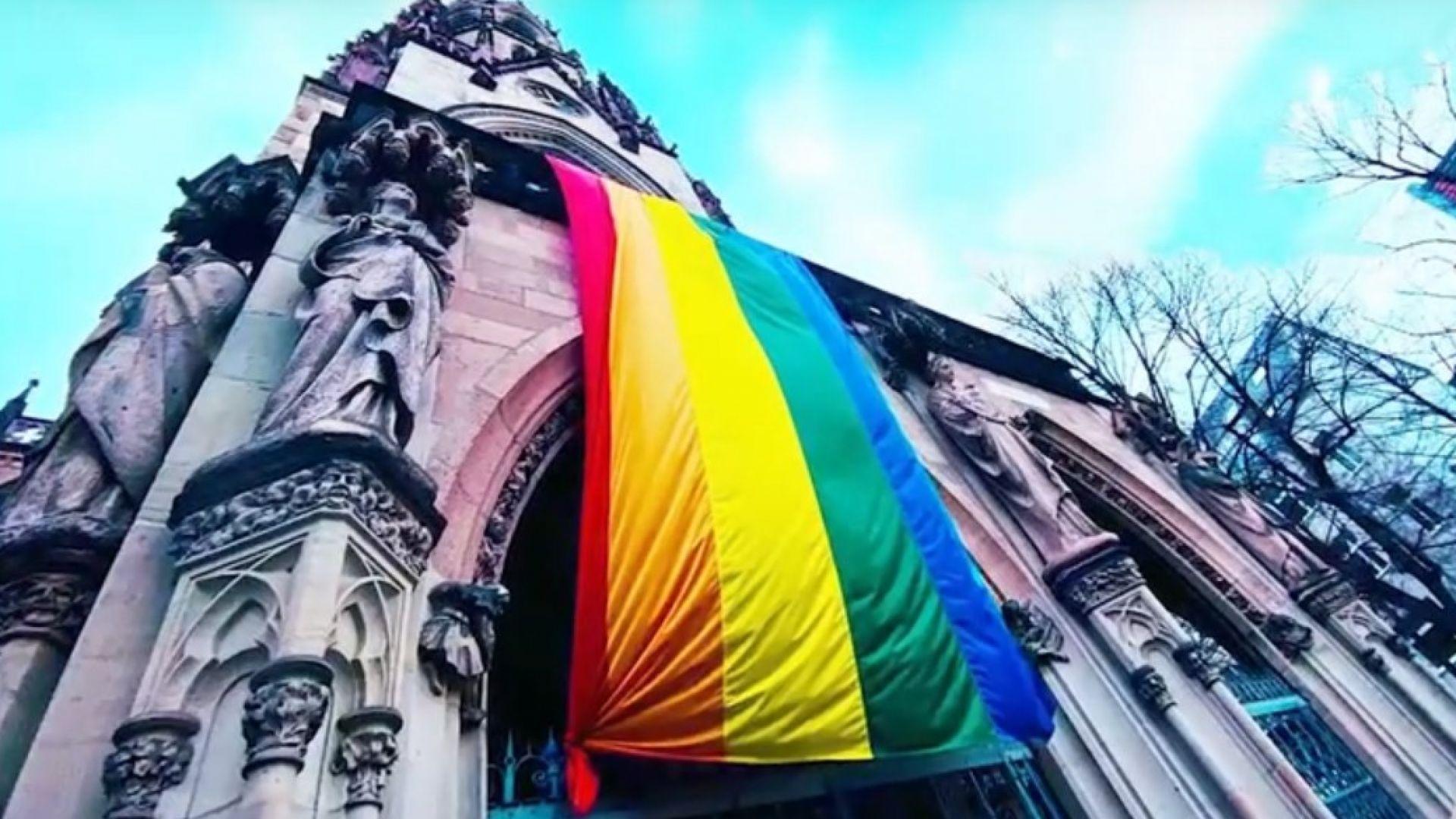 Хомосексуални бракове: германски свещеници тръгват срещу Ватикана