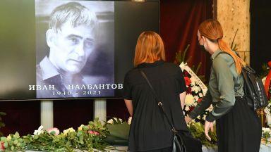 Сбогувахме се с легендата Иван Налбантов (галерия)