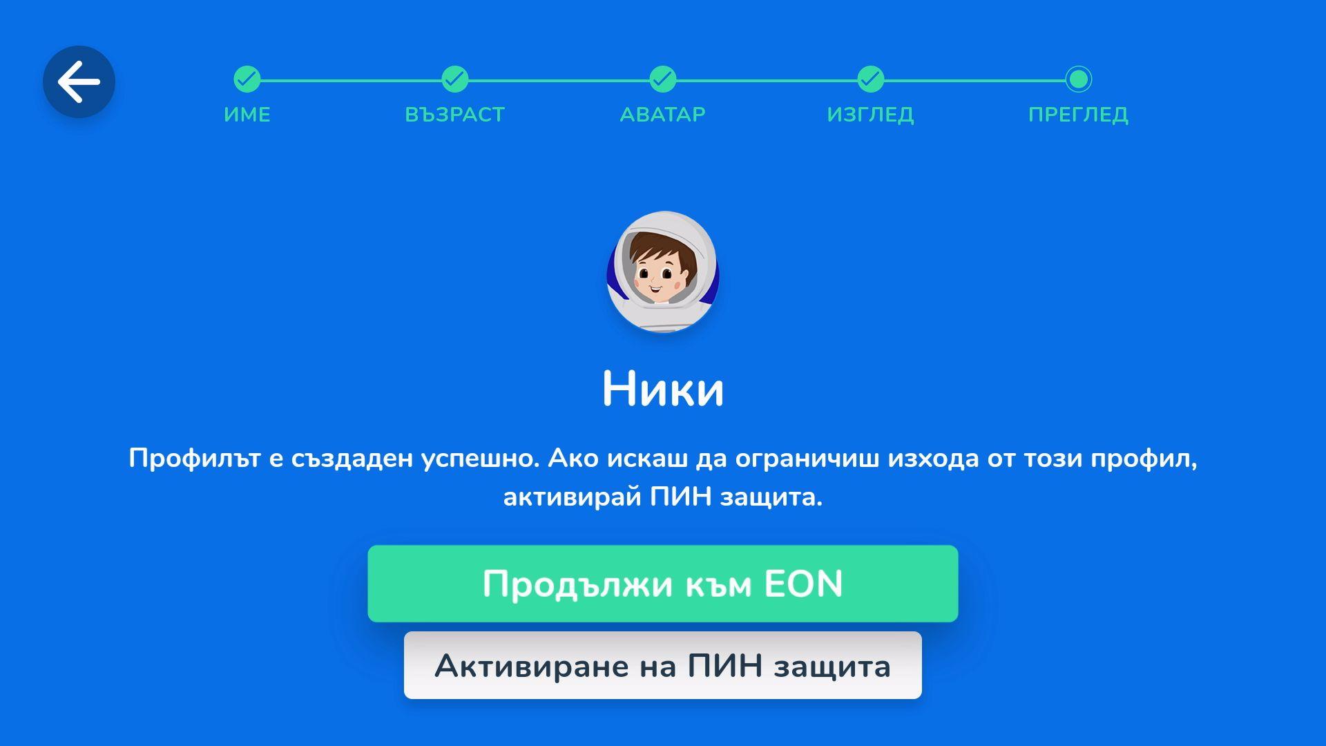 Направата на детски профил отнема секунди