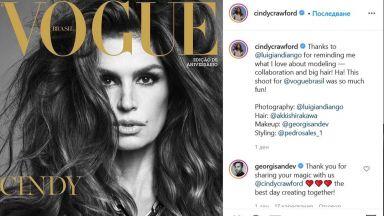 Провокация и сексапил на 55: Синди Крауфорд в дръзка фотосесия за Vogue