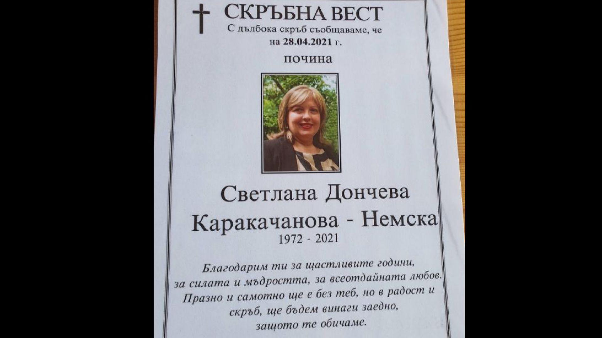 Сестрата на Красимир Каракачанов почина внезапно на 49 години