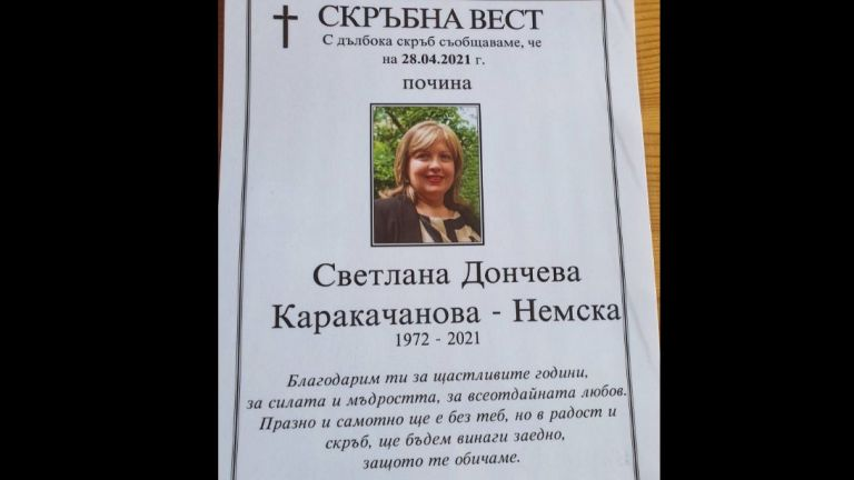 Сестрата на бившия военен министър и лидер на ВМРО Красимир