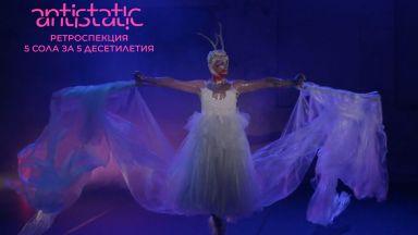 "Все по-близо: Добре дошли на 14-то издание на фестивала ""Антистатик"""