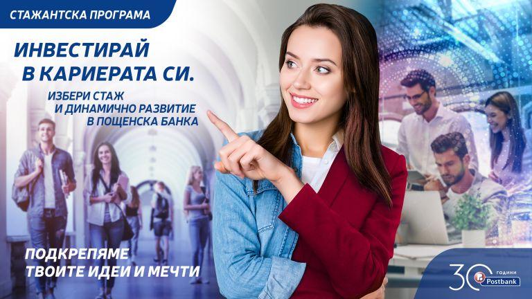 Пощенска банка обяви старта на своята целогодишна стажантска програма. Тя