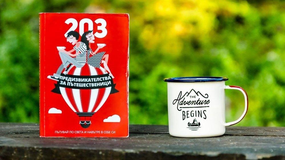 """Отбележи Международния ден на пикника е предизвикателство 6 от книгата """"203 предизвикателства за пътешественици"""""""