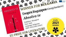 """Романът """"Аbsolvo te"""" на Георги Бърдаров спечели Европейската награда за литература"""