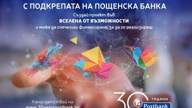 Пощенска банка се фокусира върху подкрепа на социалното предприемачество по случай своя 30-годишен юбилей