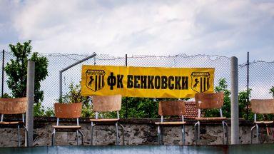 На люто дерби в Црънча - там, където футболът още е за хората