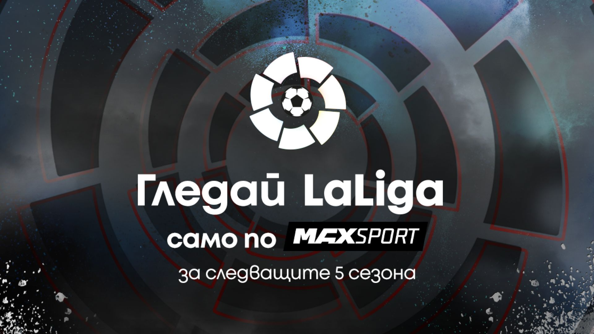 Къде ще гледаме Испанската LaLiga и сблъсъците на Реал и Барса