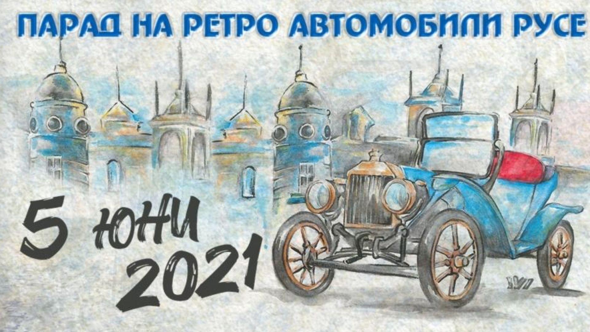 Парад на ретро возила завлядава Русе през юни