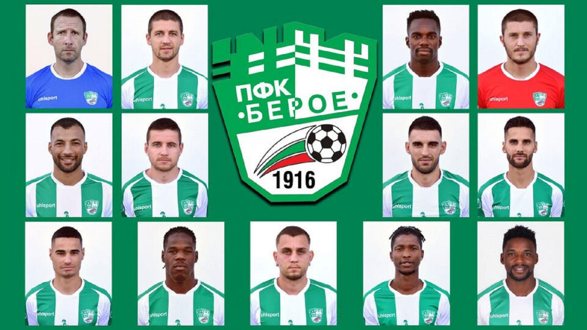 Чистка в Берое - 13 играчи си тръгнаха от клуба, нови 6 идват