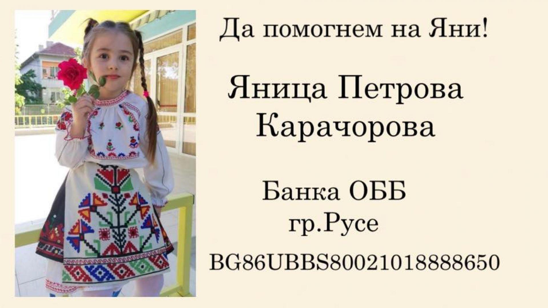 Детска градина събира средства за 6-годишната Яни за спешна операция