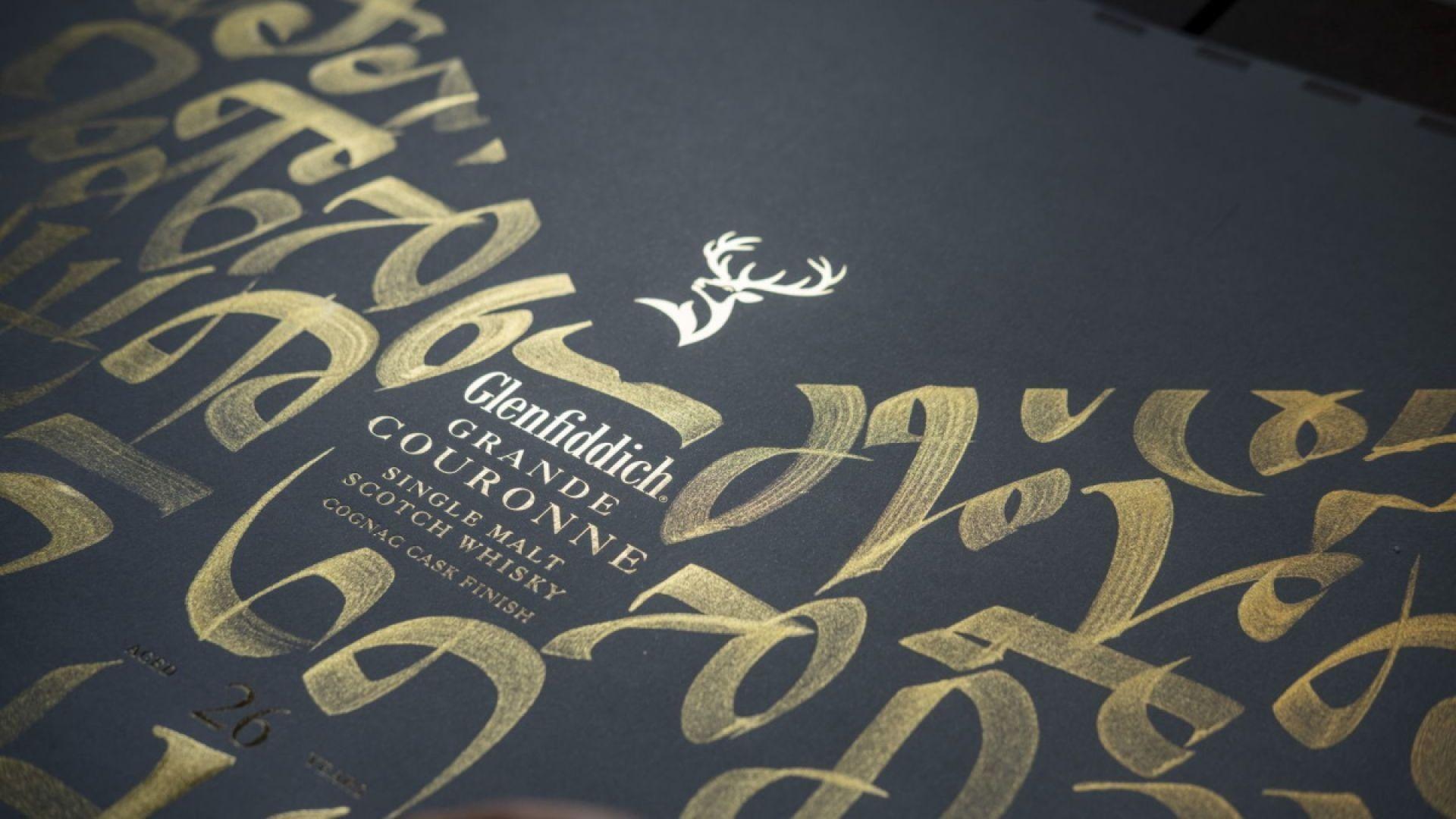 Български калиграф и световен уиски бранд създават изкуство