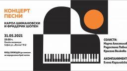 """Концерт с песни на Шопен и Шимановски в програмата на """"Софийски музикални седмици"""""""