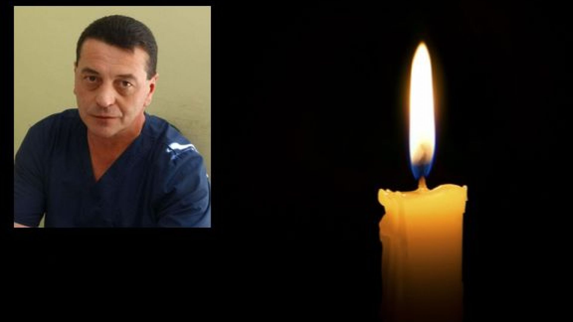 Известният съдов хирург доц. Димитър Марков почина внезапно на 53 г.