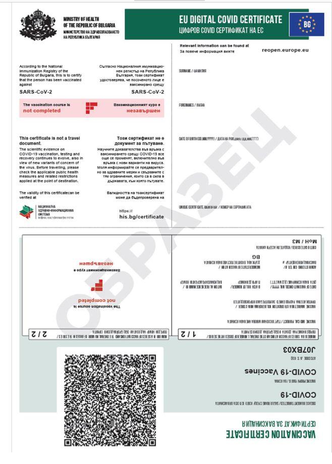 Цифров COVID сертификатна ЕС (EU  DIGITAL  COVID CERTIFICATE)за незавършена ваксинационна схема