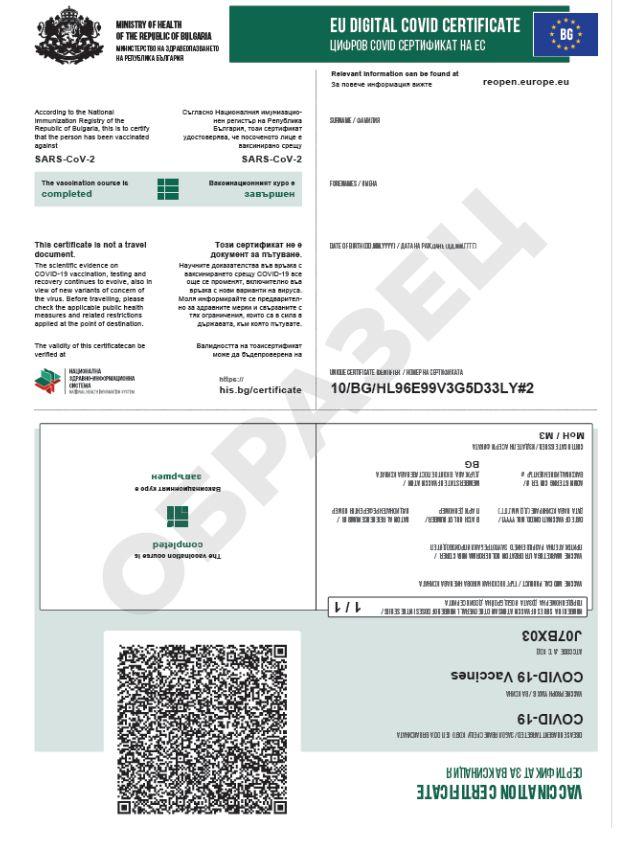Цифров COVID сертификатна ЕС (EU  DIGITAL  COVID  CERTIFICATE)за завършена смесена ваксинационна схема