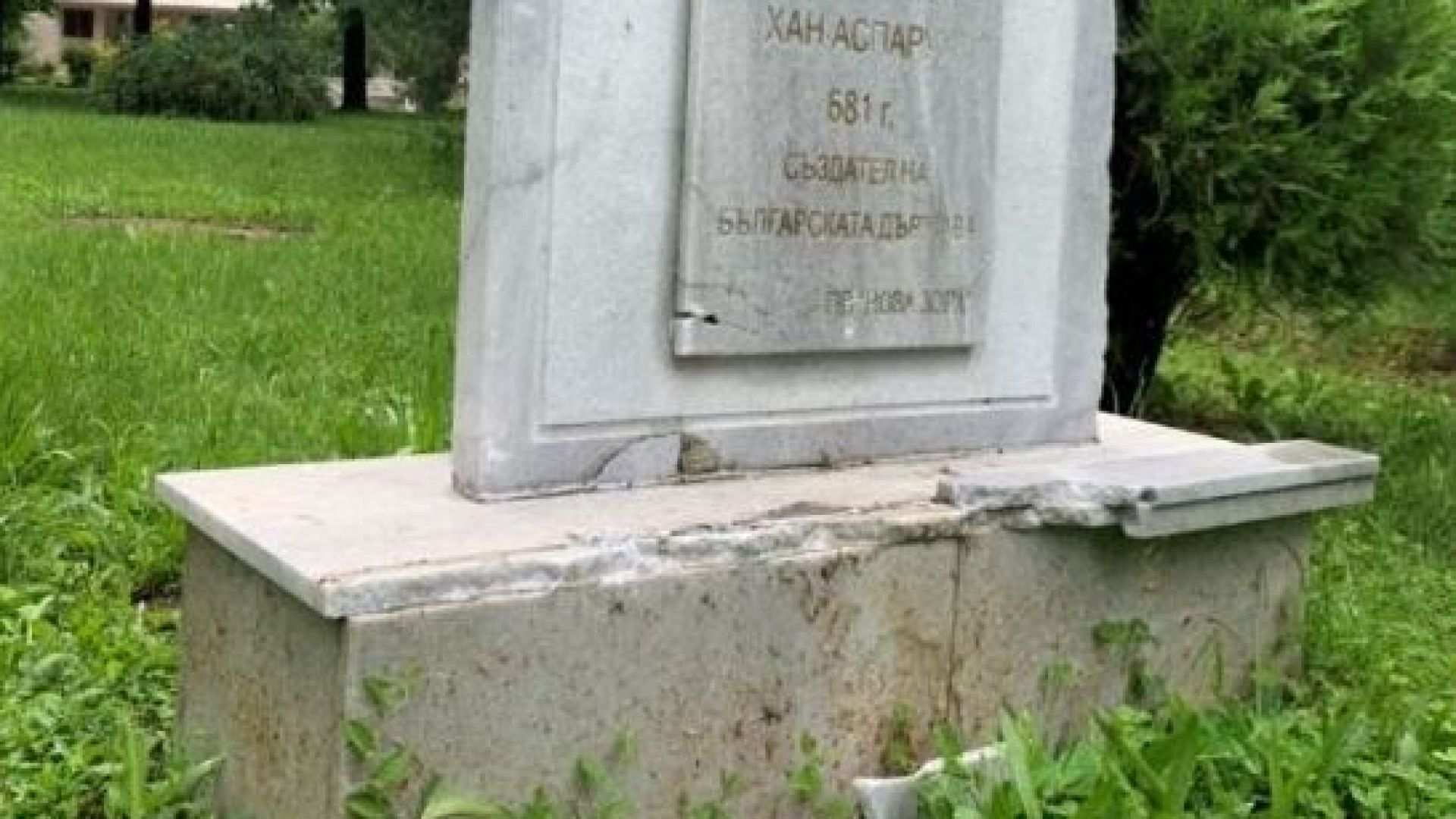 Македонец руши паметник на Хан Аспарух в град Левски