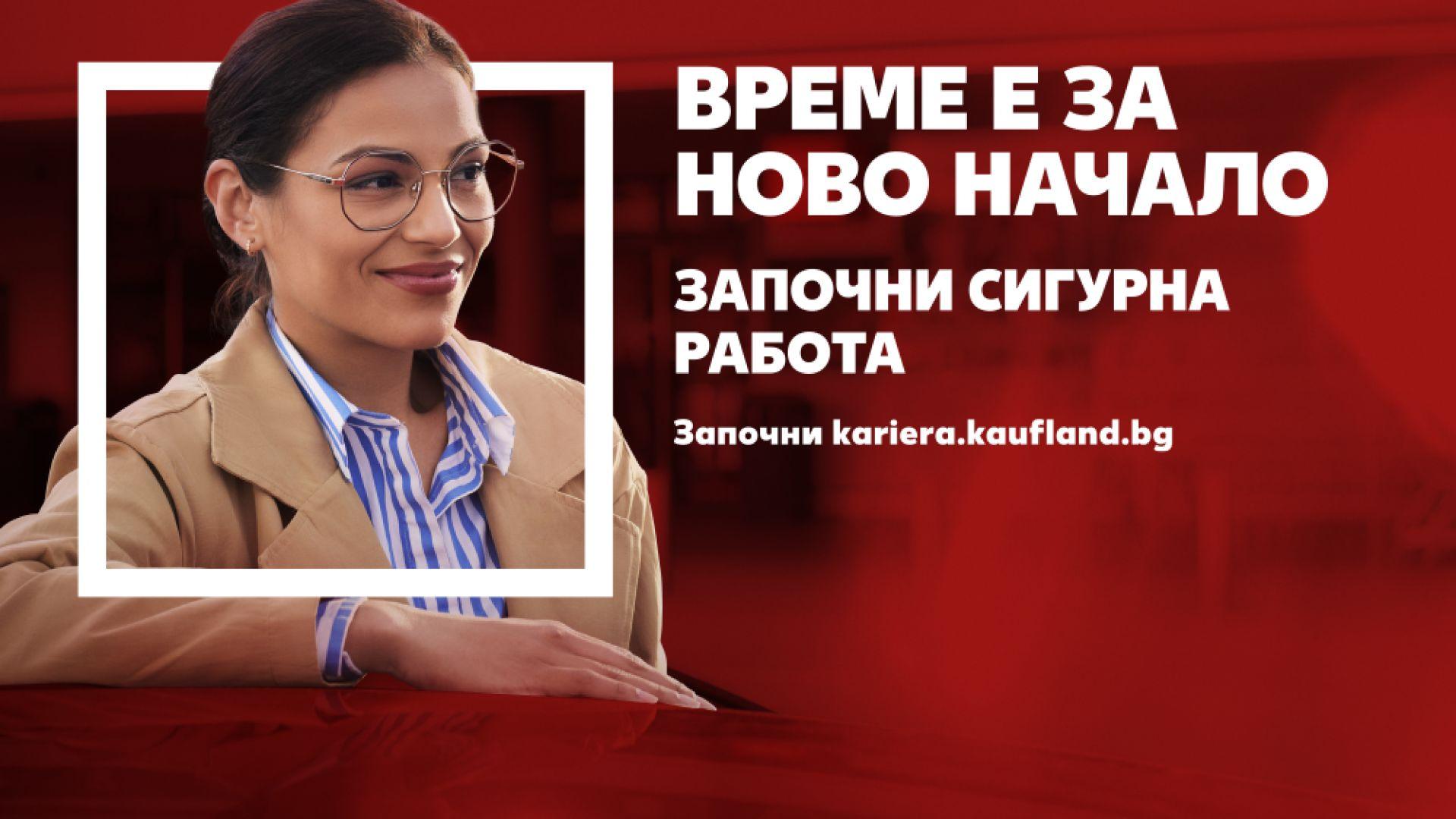 Kaufland България е с нова работодателска кампания, насочена към бъдещи служители