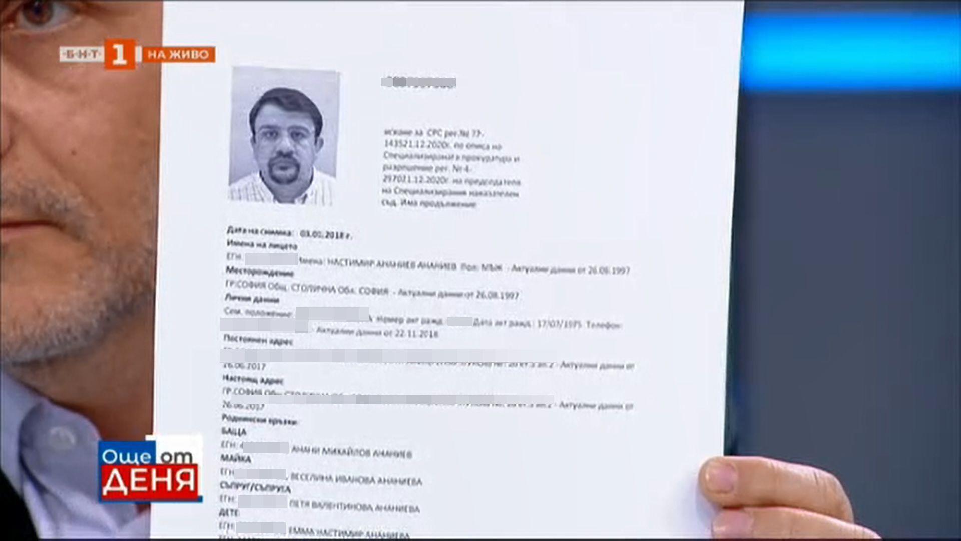 Хаджигенов и Бабикян показаха в ефир искания за подслушване на политици