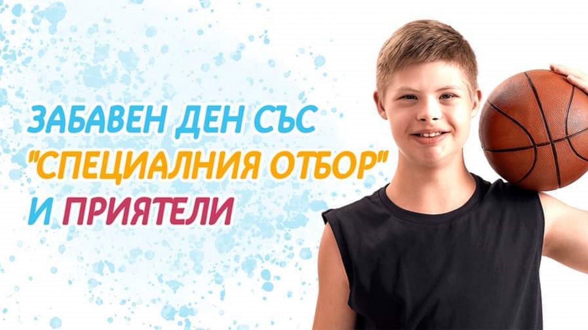 """""""Баскетболът е за всички"""" - бивш национал организира спортен празник в Пловдив"""
