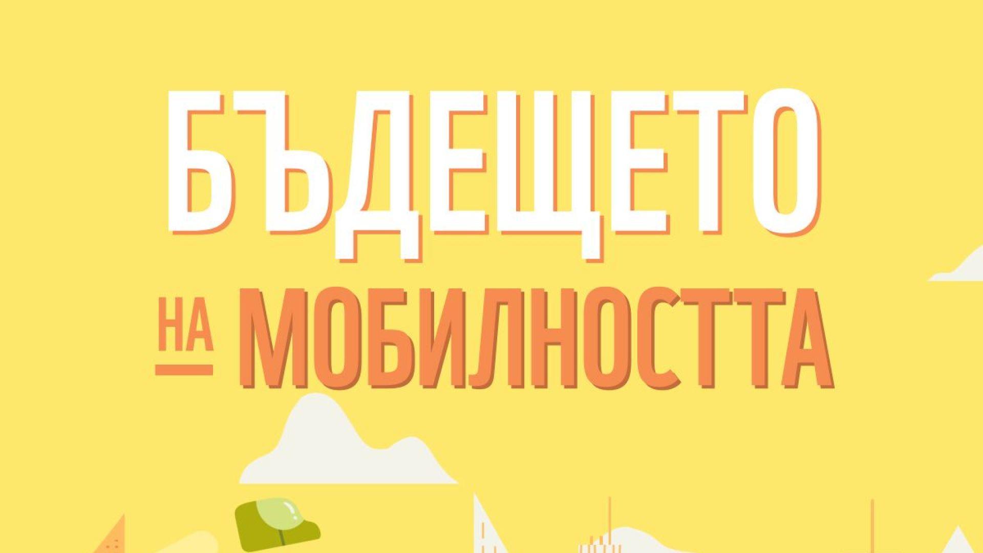 """Kaufland България става част от третия младежки хакатон на Panda Labs и WWF - """"Бъдещето на мобилността"""""""