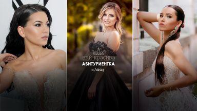 """201 нови участнички в конкуренцията за """"Най-красивата абитуриентка"""""""
