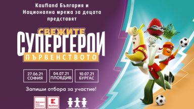 Kaufland България стартира детски футболни турнири в партньорство с Национална мрежа за децата