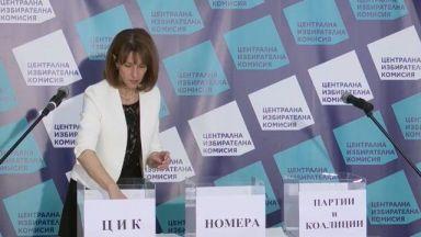 ЦИК изтегли номерата на партиите в бюлетината за изборите на 11 юли