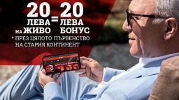 WINBET със специален бонус 20/20 за Евро 2020