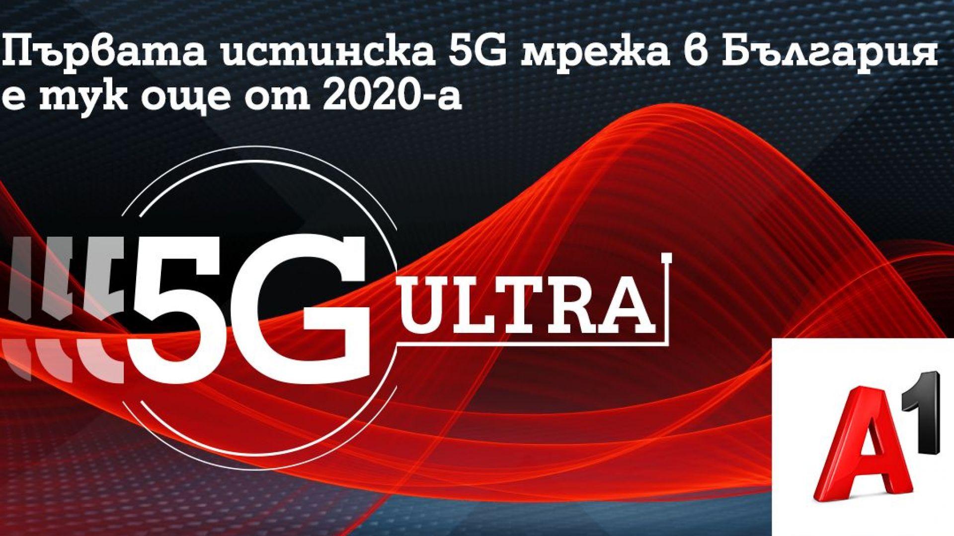 Коя е ултра бързата 5G мрежа в България