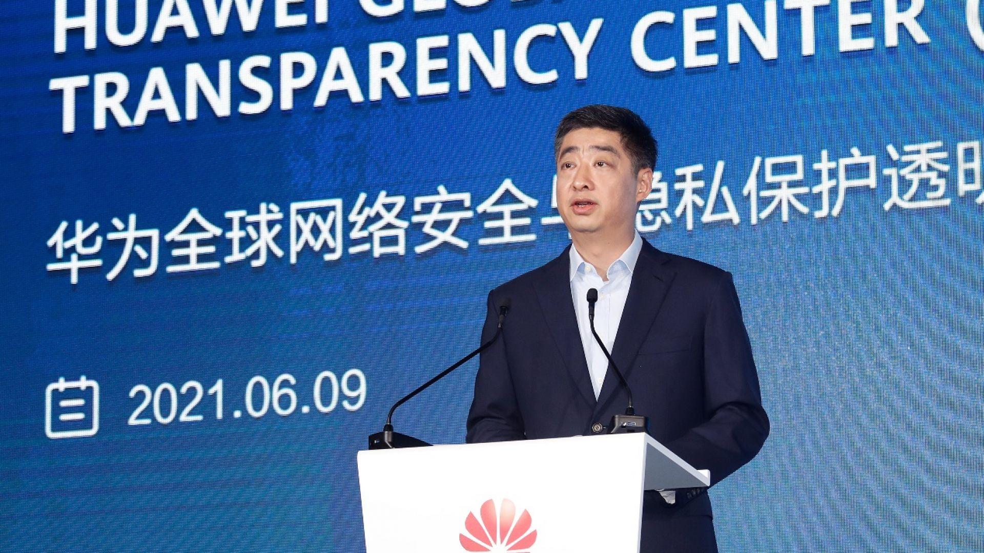 Huawei отвори глобален център за прозрачност в областта на киберсигурността