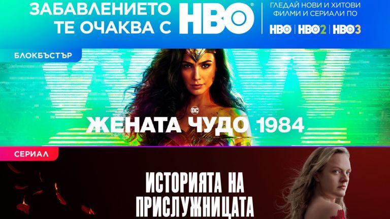 Булсатком ЕАД добавя петте линейни канала на HBO - HBO,