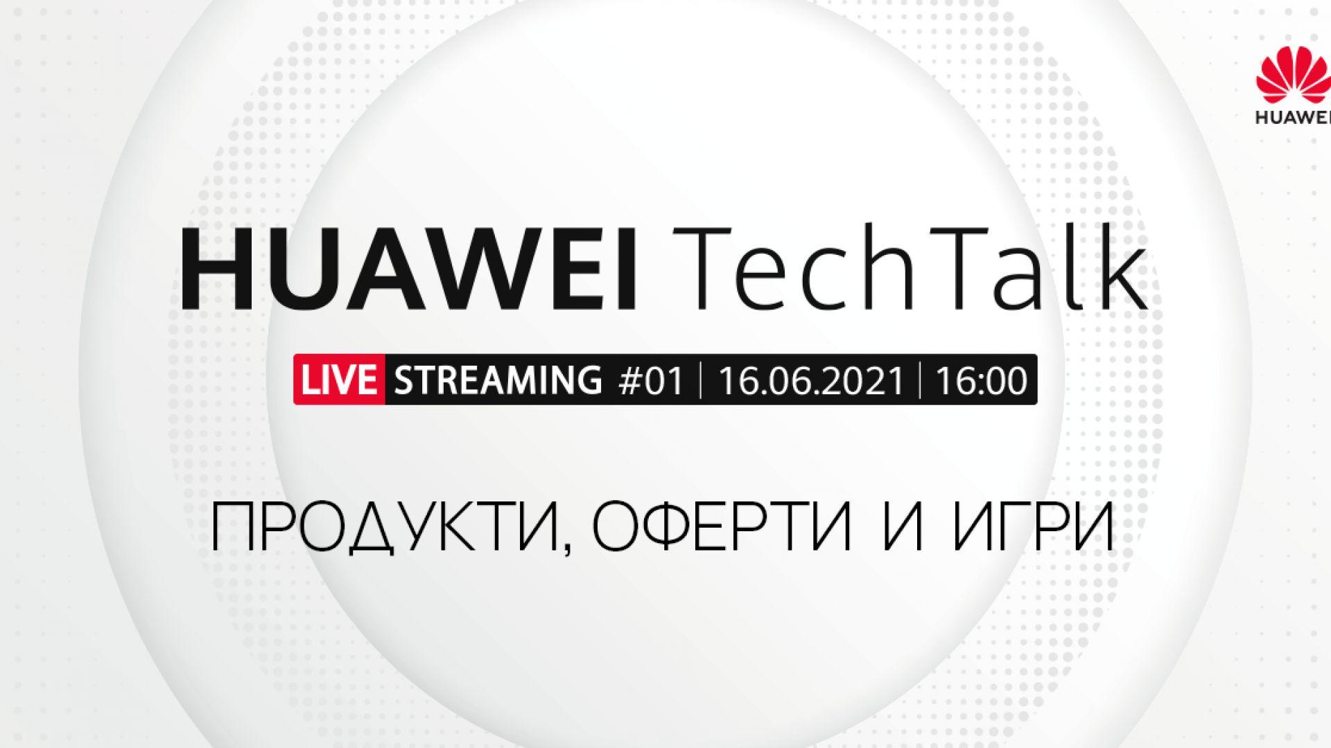 Huawei обявява първото издание на Huawei TechTalk и ексклузивни онлайн оферти