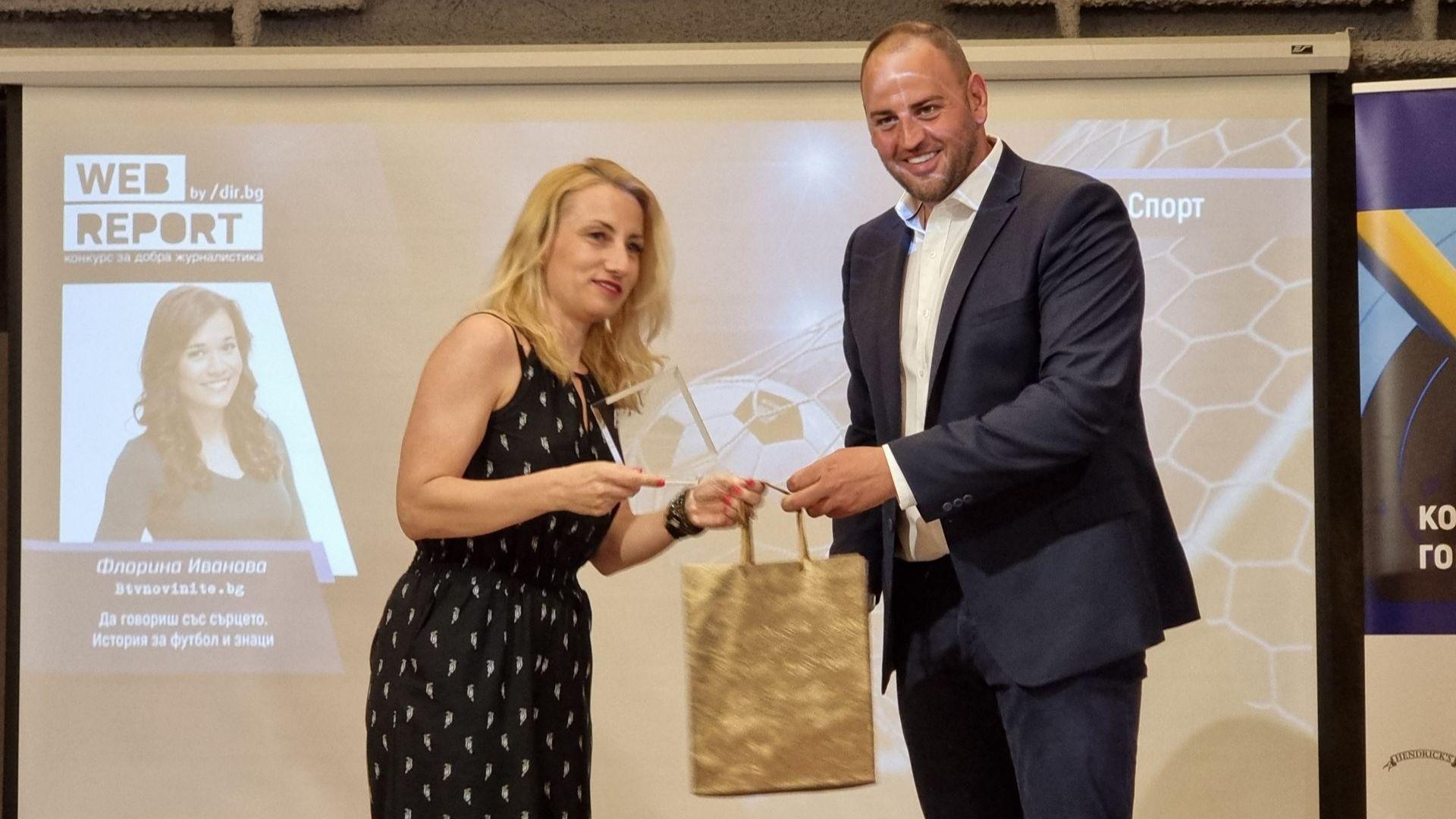 Влади Лазарова, шефката на спортния отдел в bTV приема наградата на Флорина от Петър Стойчев .