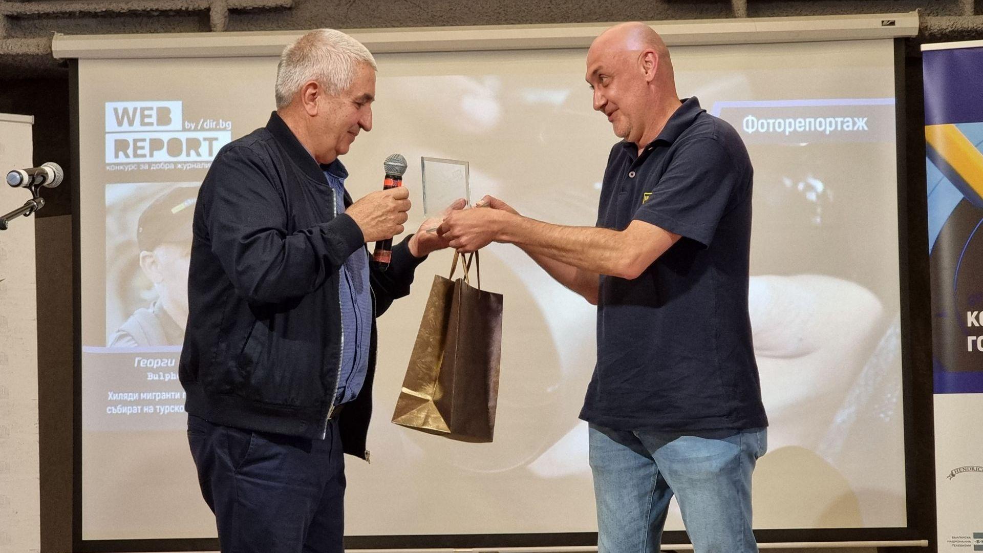 Иван Григоров връчи наградата на Георги Палейков.