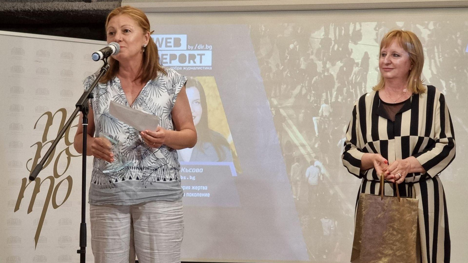 """Нели Бенова получи наградата на Люба Късова в категория """"Общество""""."""