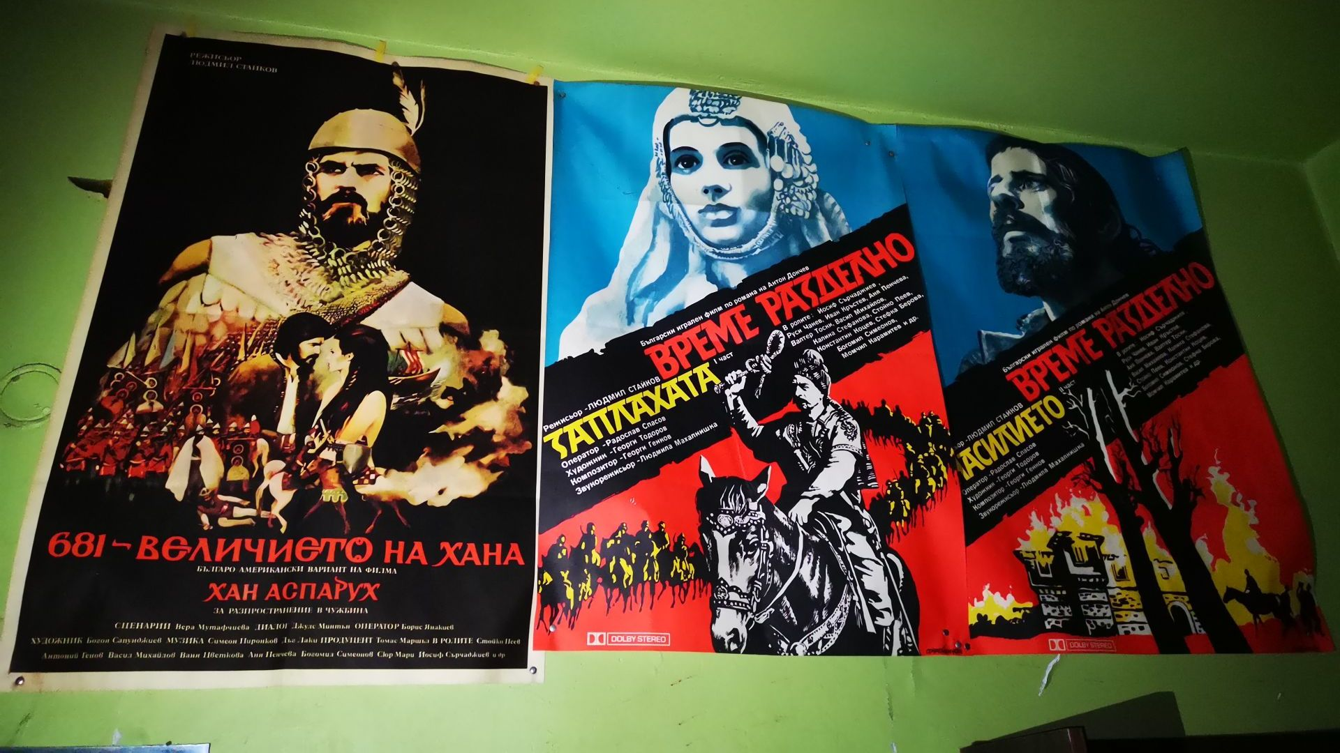 Плакатите все още са в добро състояние