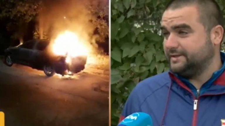 Неизвестни запалиха автомобила на учител от Разлог, съобщава . Виж
