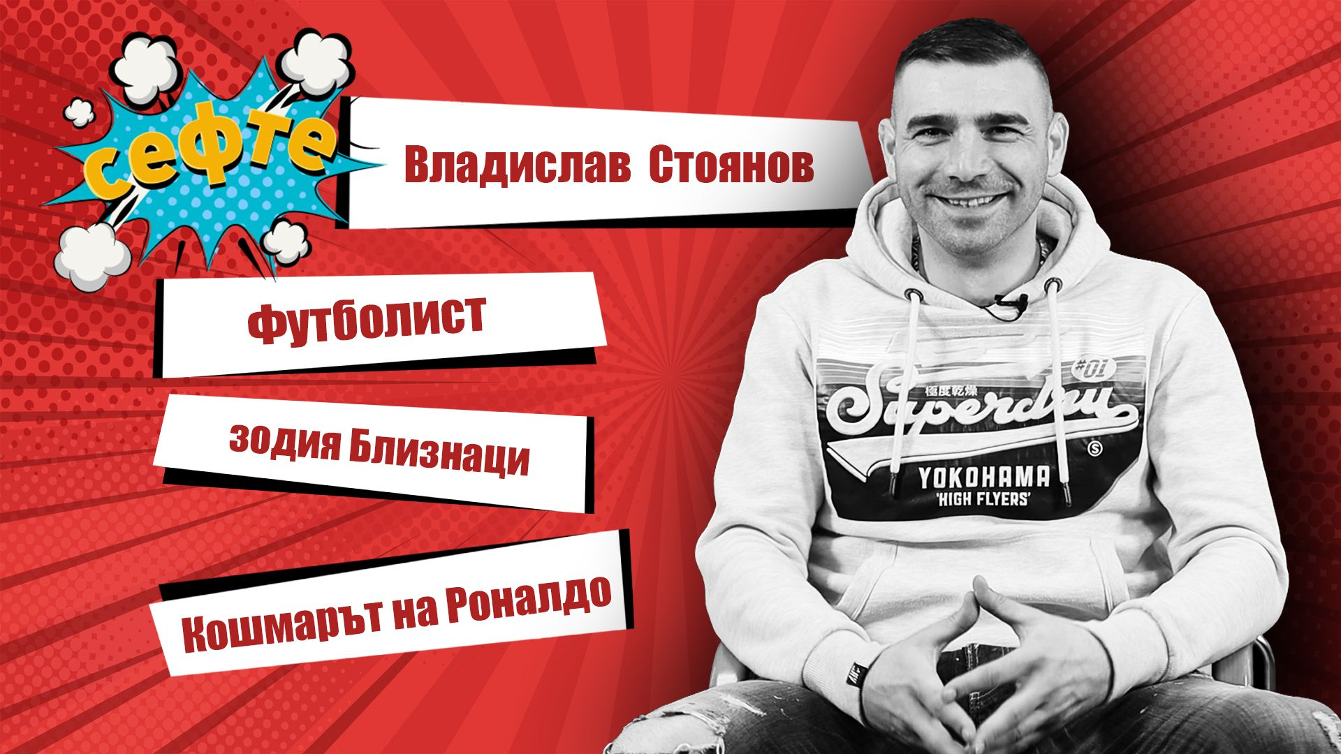 От запаления китеник до мачове с Шевченко и Роналдо: Владислав Стоянов в #Сефте