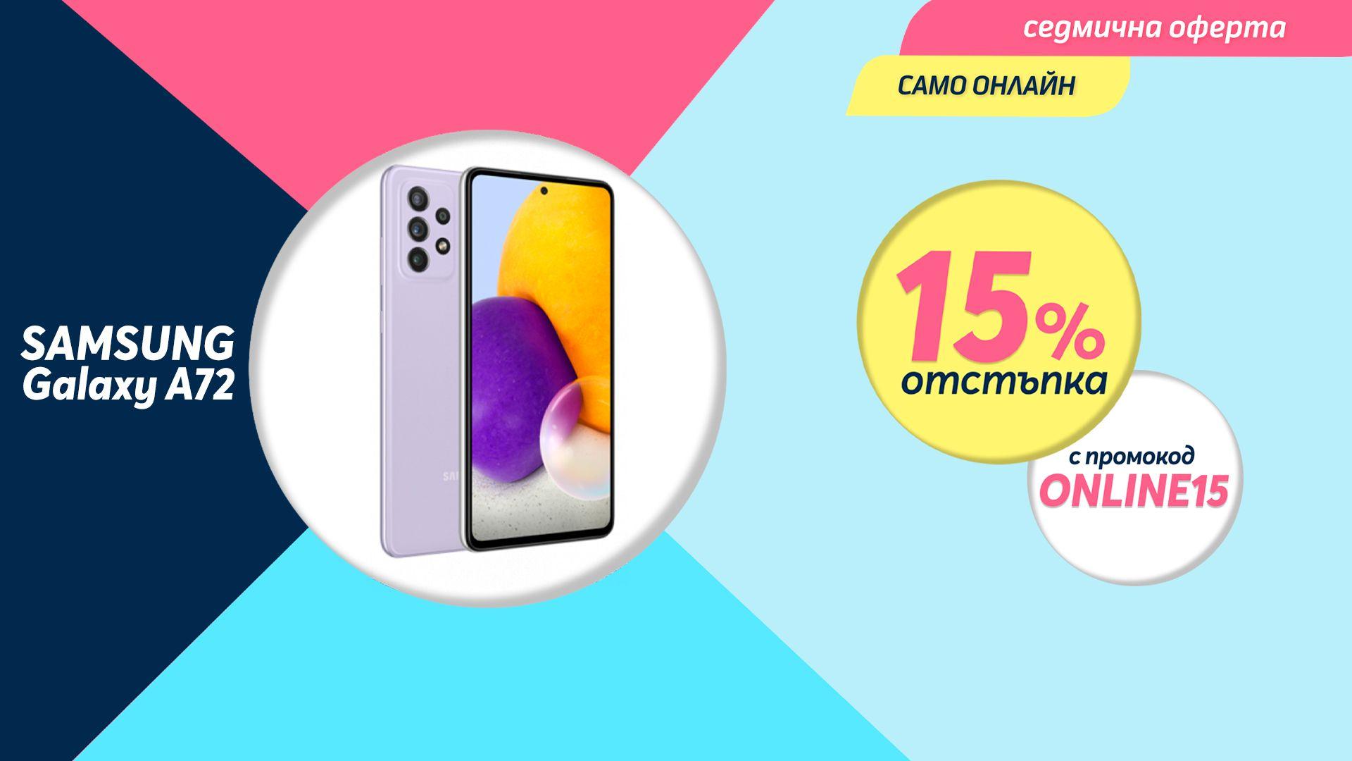 Само онлайн от Теленор тази седмица: смартфон SAMSUNG A725F Galaxy A72 128GB Dual с 15% отстъпка от цената в брой