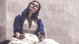 """""""Мечтата на Наташа"""" - за мечтата да бъдеш истински обичан"""