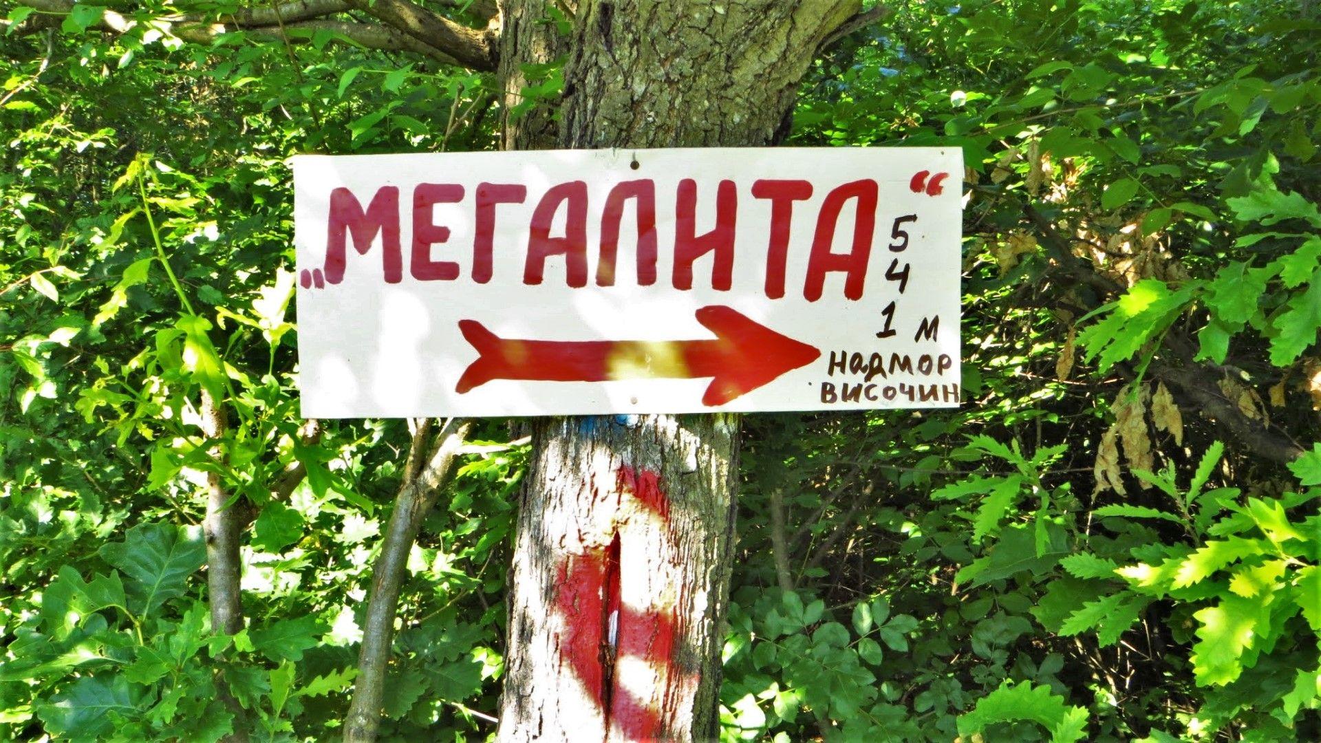 По пътеката към мегалита