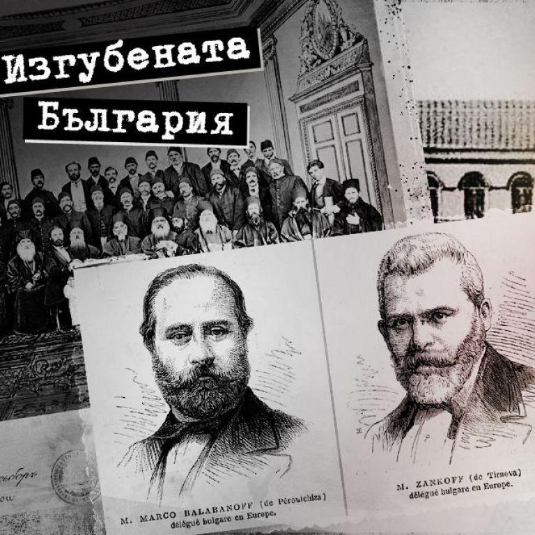 100 г. от смъртта на Марко Балабанов: Един от последните възрожденци умира в немотия