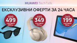 Huawei продукти на ексклузивни цени онлайн за 24 часа в избрани магазини